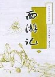 西游记小说下载