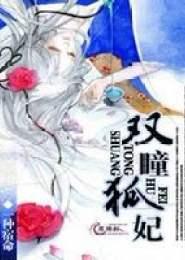双瞳狐妃小说下载