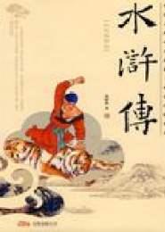 水浒传电子书下载