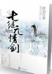 七绝无情剑小说下载