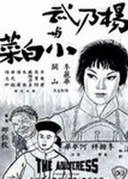 杨乃武与小白菜电子书下载