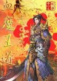血魔王道电子书下载