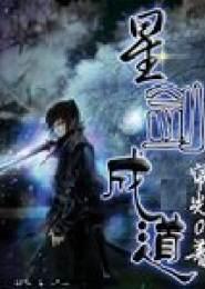 星剑成道小说下载