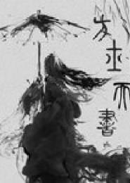 方士天书小说下载