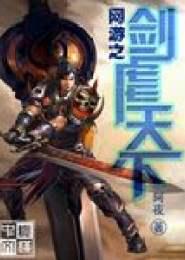网游之剑虐天下小说下载