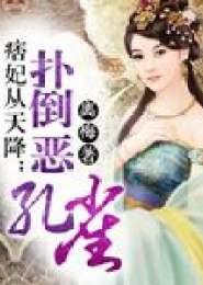 痞妃从天降:扑倒恶孔雀小说下载