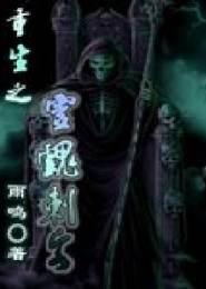 重生之灵魂刺客yzc888亚洲城
