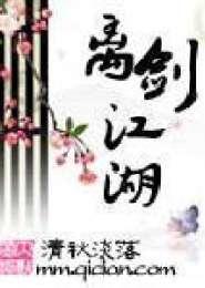 离剑江湖电子书下载