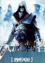 网游之风流刺客小说下载