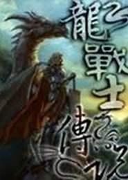 龙战士传说电子书下载