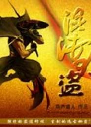混沌大盗小说下载
