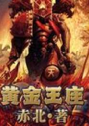黄金王座电子书下载