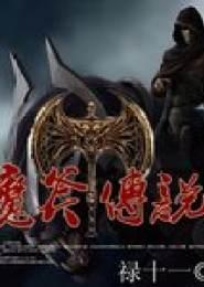 魔斧传说小说下载