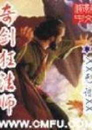奇剑狂法师小说下载