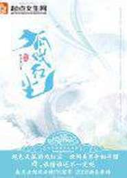 狐戏红尘电子书下载
