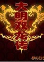 大明双龙传小说下载