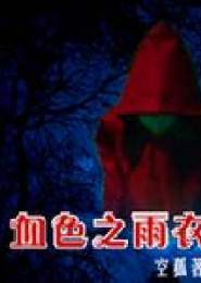 血色之雨衣电子书下载