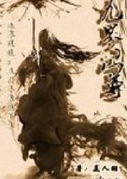 九界鸿尊小说下载