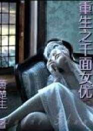 重生之千面女優小說下載