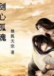 剑心孤魂小说下载