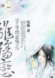 千年绝恋殇之离殇恋小说下载