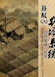 超级QQ农场系统小说下载