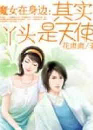 魔女在身边:其实丫头是天使小说下载