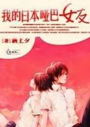 我的日本哑巴女友小说下载