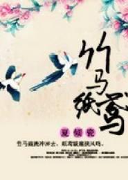 竹马纸鸢小说下载