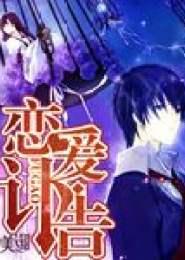 恋爱讣告小说下载