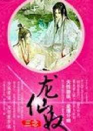 龙仙奴电子书下载