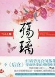 殇璃(倾城绝恋原作)电子书下载