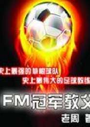 FM冠军教父小说下载