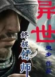 异世终极镖师电子书下载