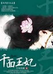 千面王妃小说下载