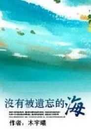 �]有被�z忘的海