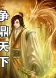 争鼎天下小说下载