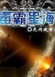 毒霸星海小说下载