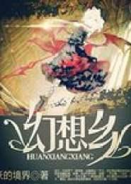 幻想乡电子书下载