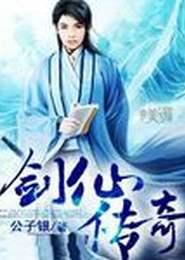 剑仙传奇小说下载