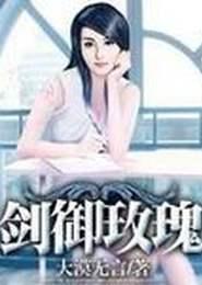 剑御玫瑰小说下载