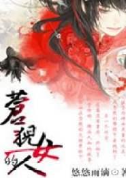 苍猊的女人小说下载