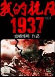 我的抗日1937电子书下载