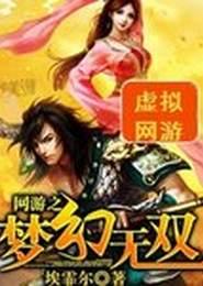 网游之梦幻无双电子书下载