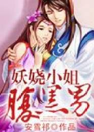 妖娆小姐腹黑男小说下载