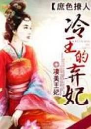 庶色撩人:冷王的弃妃小说下载