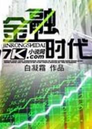 金融时代电子书下载