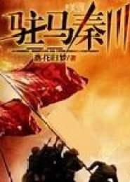 驻马秦川电子书下载