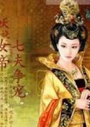 妖嬈女帝:七夫爭寵