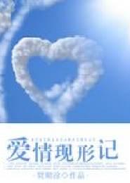 爱情现形记电子书下载